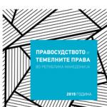 Правосудството и темелните права во Република Македонија