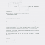 Оставката на Иво Ивановски доставена во Собранието
