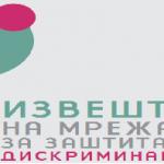 Препораки до Македонија за прекршувањето на правата на Ромите