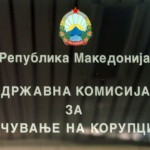 Јавна опомена од Државната комисија за спречување на корупцијата за двајца функционери