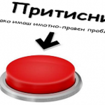 """Акција """"Притисни црвено копче доколку имаш имотно-правен проблем"""""""