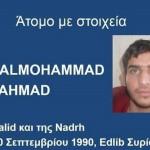 Пасошот на бомбашот од Париз ја стави на мака и македонската полиција