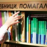 Се предлага воведување учебници од странски автори во средните училишта