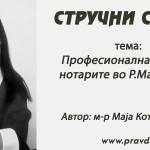 Професионална етика на нотарите во Р.Македонија