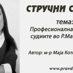 Професионална етика на судиите во Р.Македонија