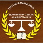 Реакција од Здружението на судска администрација до директорката на Академијата за судии и јавни обвинители