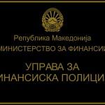 Предложени се измени во Законот за финансиската полиција