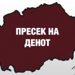 Македонија: Пресек на денот – 01 Декември 2015