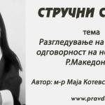 Разгледување на кривична одговорност на нотарите во Р.Македонија