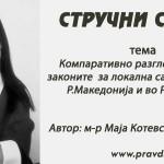 Компаративно разгледување на законите за локална самоуправа во Р.Македонија и во Р.Хрватска