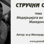 Медијацијата во Република Македонија
