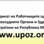 УПОЗ најави три дневен штрајк и протест во правосудството