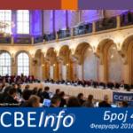 Информативен билтен на CCBE за февруари 2016