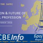 Информативен билтен на CCBE за март 2016 година