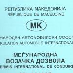Нов правилник за издавање меѓународна возачка дозвола
