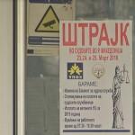 Одложен штрајкот на судската администрација