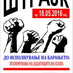 За новиот датум на штрајкот синдикатот дополнително ќе одлучи