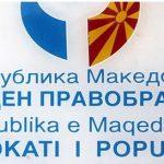 Телефонска линија за пријавување на изборни нерегуларности