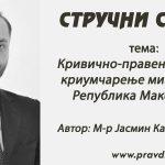 Кривично-правен аспект на криумчарење мигранти во Република Македонија