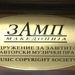 ЗАМП: Единствено авторите кои ја донесоа забраната може и да ја отповикаат