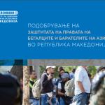 Подобрување на заштитата на правата на бегалците и барателите на азил во РМ