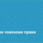 ИХР со реакција по повод најавениот избор на судии од Судскиот совет на РМ