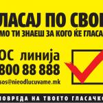 Бесплатна СОС линија за пријавување изборни нерегуларности