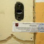 Амнести интернешнл присилно иселени од канцелариите во Москва