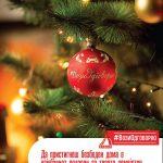 РСБСП: Нашите желби и ветувања за безбедност во сообраќајот во новата година
