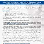 Јавен повик за практикантска програма на проект на УСАИД за заштита на човековите права