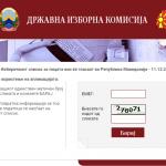 ДИК: Избирачкиот список е заклучен, може да се пребарува само со матичен број