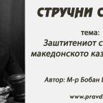 Заштитениот сведок во македонското казнено право