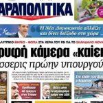 """Уапсени сопственикот и главниот уредник на грчкиот неделник """"Параполитика"""""""