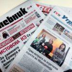 Редакциите на Дневник и Утрински весник стапуваат во штрајк