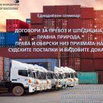 Семинар: Договори за превоз и шпедиција
