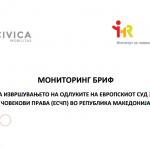 Годишен мониторинг бриф за извршувањето на одлуките на ЕСЧП за 2016 година