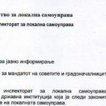 Инспекторат за локална самоуправа толкува: Градоначалниците извршуваат техничка функција