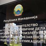"""Сеад Кочан на распит во СЈО – барал увид во доказите за """"Трсут"""""""