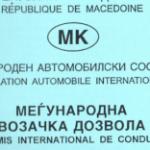 МВР:Измени во постапката за издавање на меѓународна возачка дозвола