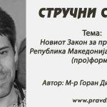 Новиот Закон за прекршоци во Република Македонија-реформа или (про)форма?