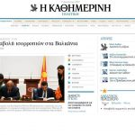 """""""Катимерини"""": Промена на балансот на Балканот"""