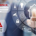 Обука: KNX-Мрежен комуникациски протокол за автоматизација на згради – Битола