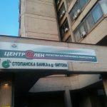 Централен регистар го оштетил буџетот за 22 милиони евра