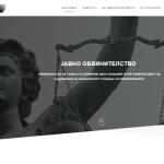 СЈО со нова интернет-страница ја најави двегодишнината од формирањето