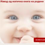 Насоки за електронско аплицирање за извод за родени и извод за венчани