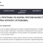 Измамник на лажна страница на Министерство за здравство продава кремови