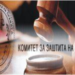 КЗП: Само низ повторени фер судења ќе се дознае вистината и оствари правдата