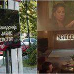 """ОЈО ќе постапува по кривична пријава во врска со серијата """"Македонија"""""""