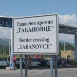 На Табановце приведено лице кое  треба да отслужи затворска казна