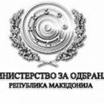 На интернет-страницата на Министерството за одбрана објавени голем број документи од интерес за јавноста